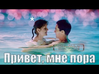 Привет, мне пора / Hello I Must Be Going (2012) HDRip | Р